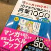 「10才までに覚えたい言葉1000」は語彙不足の子の救世主!