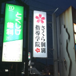 北名古屋校の電光看板が設置されたよ!