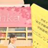 桜花学園の塾向け説明会2018に行ってきたよ!