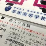 愛知県私立高校入試のネット出願対応校は19校まで増えたよ!