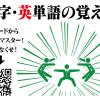 漢字・英単語の覚え方の掲示物を作ったよ!