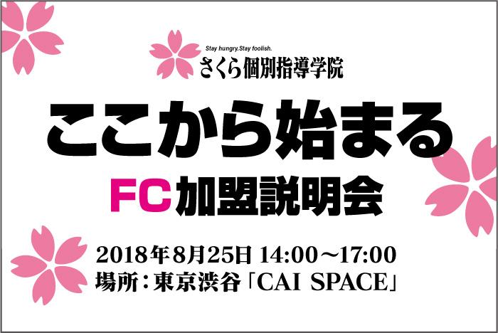 FC加盟説明会画像2Z