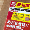 富士教育さんの愛知県公立入試過去問集はおススメしません!