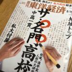 愛知の高校・関西圏難関私大合格者ランキング2018!