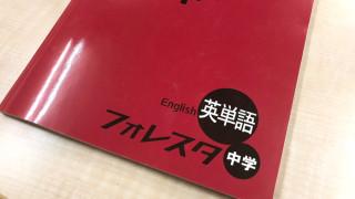 今年の高校入試英単語はフォレスタ英単語で取り組んでます!