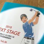 愛知県公立高校TOP校ベスト10を発表!(合格者平均偏差値ランキング2018)