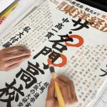 愛知の高校・首都圏難関私大合格者ランキング2018!