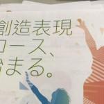 平成30年度から名古屋西高校に創造表現コースが新設されたよ!