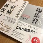 商業出版を実現するまで~出版決定!~