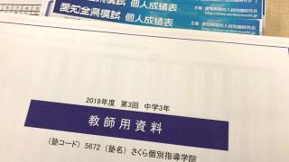 2018年度第3回愛知全県模試は塾生大健闘でした!