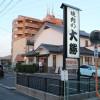 岩倉の人気庶民焼肉「大勝(ひろかつ)」について語っておく2