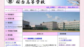 卒業生による「桜台高校」レポート~2018年・卒業生さん~