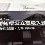 公立高校入試分析・対策セミナーに行ってきた!