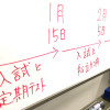 愛知県公立入試を目指す中3生のラスト3ヶ月の過ごし方