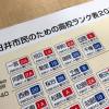 春日井市民のための高校入試ランク表作ってみました!