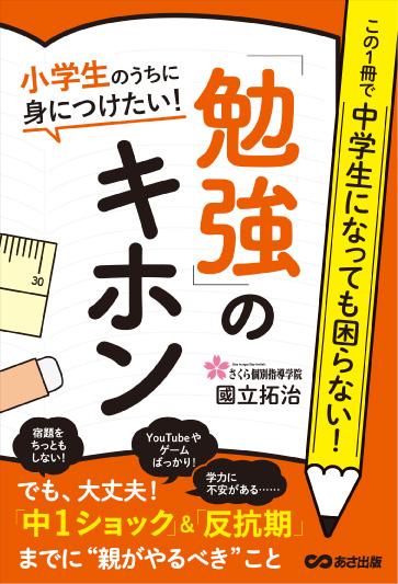 H1_asa_benkyo0208