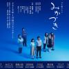 NHKドラマ「みかづき」をドキドキチクチクしながら見てます!