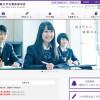 私立高校は入試のオンライン化が進んできたよ!