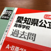 H31年度愛知県公立高校入試の出題予想!「社会」