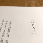 初著書『勉強のキホン』の「はじめに」全文公開!!