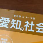 H31愛知県公立高校入試B日程の出題予想するよ!社会編