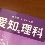 H31愛知県公立高校入試B日程の出題予想するよ!理科編