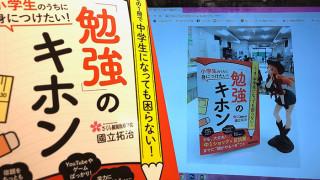 「勉強のキホン」感想ブログ記事を書いていただきました!