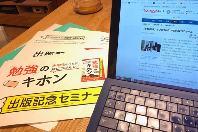 「勉強のキホン」がYahoo!ニュースに掲載されたよ!