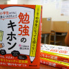 初著書『勉強のキホン』の「おわりに」全文公開!!