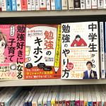東京の超大型書店に「勉強のキホン」を探しに行ってきたよ!