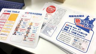 塾ブログフェス2019にご参加予定の皆さまへ!