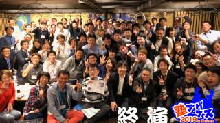 塾ブログフェス2019終演!