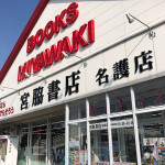 拙著「勉強のキホン」を沖縄の書店で探してきたよ!