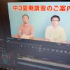 中3夏期講習の講座説明動画を作ったよ!