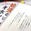 「ノートの書き方のキホン」を10個伝えてみるよ!!