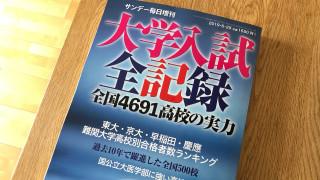 瑞陵高校の「2年時文理分け」後の大学進学実績を探る!