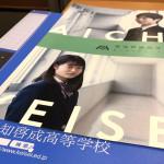 愛知啓成高校の普通科・商業科・生活文化科が一緒になるよ!