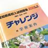 中日教育出版の「チャレンジ」買っちゃったのですか!!!???