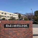 現役生による「横須賀高校」レポート~2019年8月・2年Yさん~
