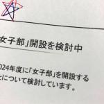 名古屋高校、2024年度に「女子部」開設を検討してるってよ!