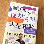 「鴻上尚史のほがらか人生相談」を読んで大反省をしたよ!