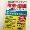 愛知県も私立高校の推薦基準が公表されるといいなぁ!