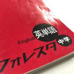 冬期講習で英単語講座をやってみるよ!