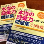 ふくしま式「本当の語彙力」が身につく問題集を教材.jpで紹介するよ!