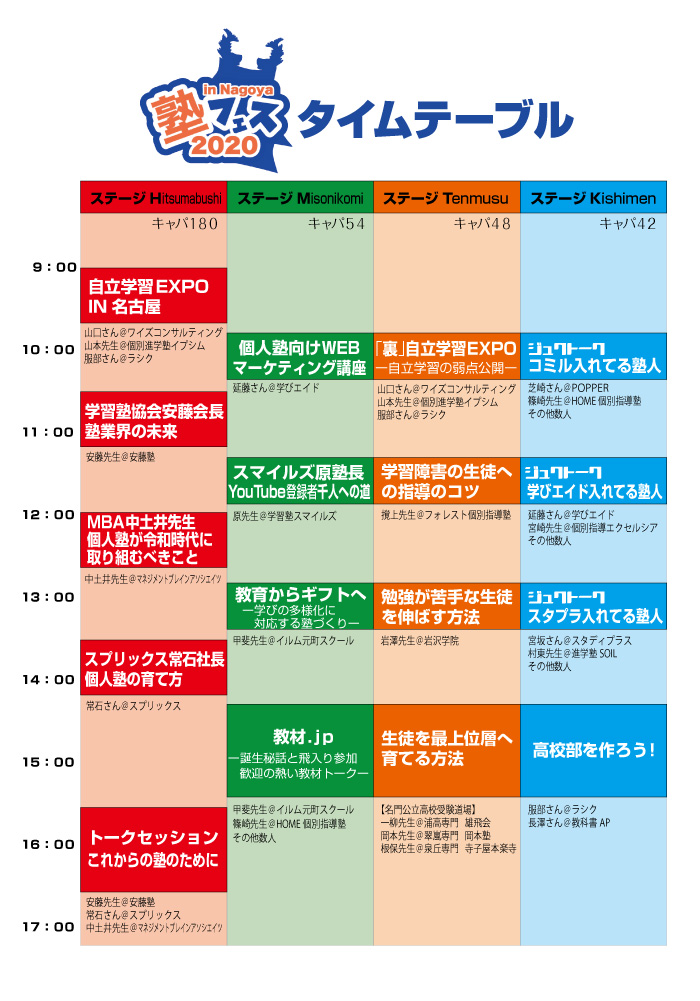 timetable6