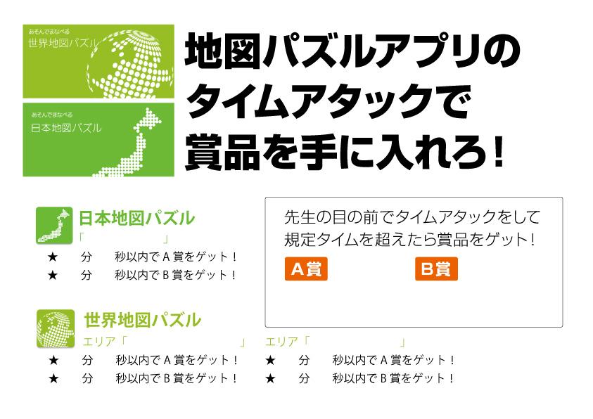 地図アプリ掲示物他塾