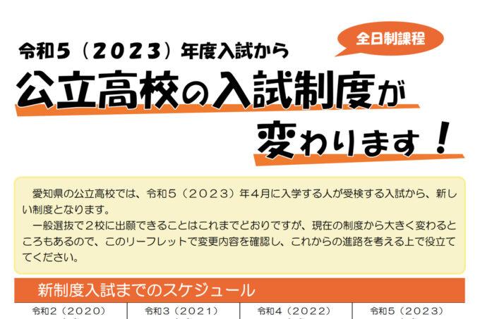 【愛知県公立入試改革】2校受験はそのままで試験が1回になるよ!