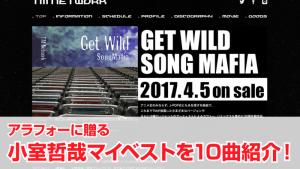 小室哲哉の楽曲マイベスト10曲をお送りします!