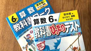 「教科書ワーク」か「教科書ぴったりテスト」かをプロが選ぶよ!後編