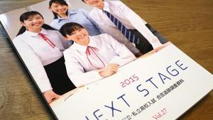 愛知県公立高校TOP校ベスト10を発表!(合格者平均偏差値・内申点ランキング2015)